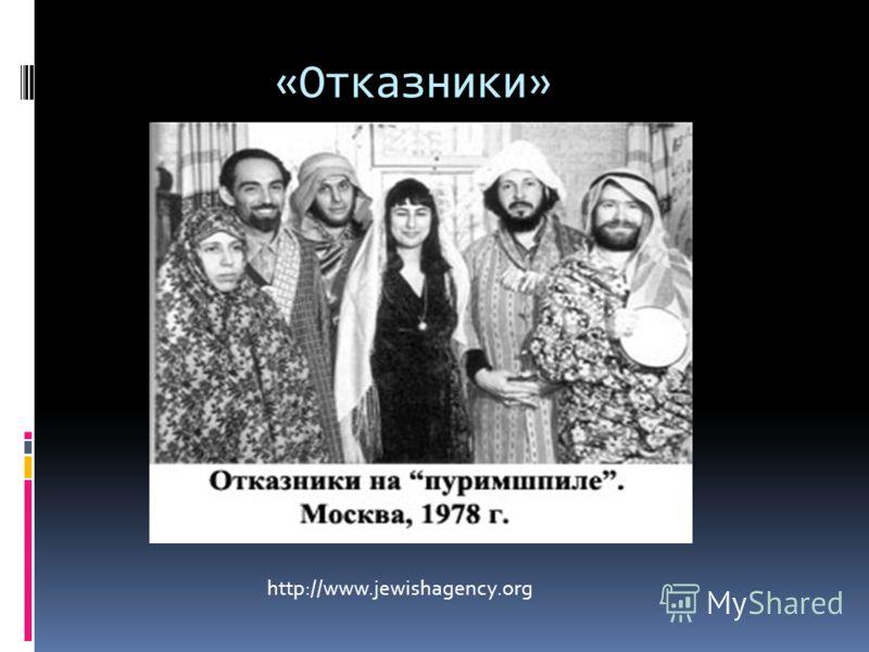 «Отказники» http://www.jewishagency.org
