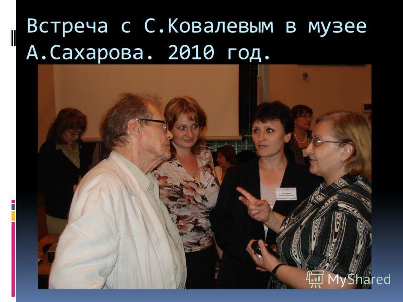 Встреча с С.Ковалевым в музее А.Сахарова. 2010 год.