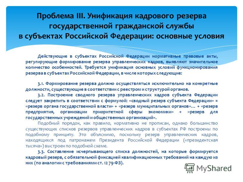Действующие в субъектах Российской Федерации нормативные правовые акты, регулирующие формирование резерва управленческих кадров, выявляют значительное количество особенностей. Требуется унификация основных условий функционирования резерва в субъектах