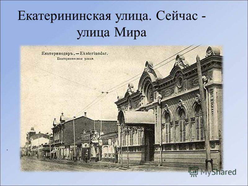 Екатерининская церковь. Построена в 1814 г. казаком Минского куреня Петром Кучером. Стояла на территории современного Свято-Екатеринского собора. В 1914 г. была перенесена на кладбище в пригород Екатеринодара - Сады (ныне - поселок Калинино), где и с