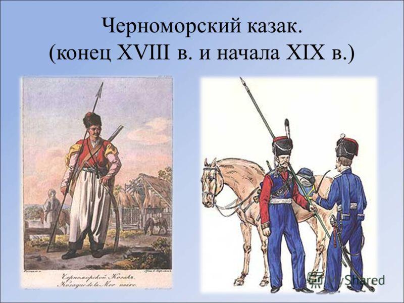 Один из пикетов Черноморской кордонной (пограничной) линии (конец XVIII-начало XIX вв). Переселение Черноморского казачьего войска на Кубань в основном было осуществлено в 1792-1794 гг. и явилось крупнейшей операцией такого рода в истории России