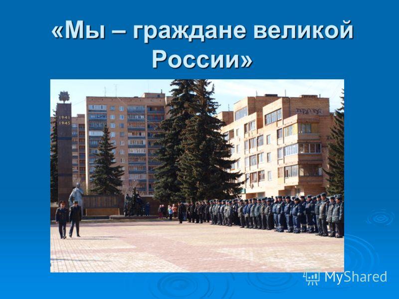 «Мы – граждане великой России»