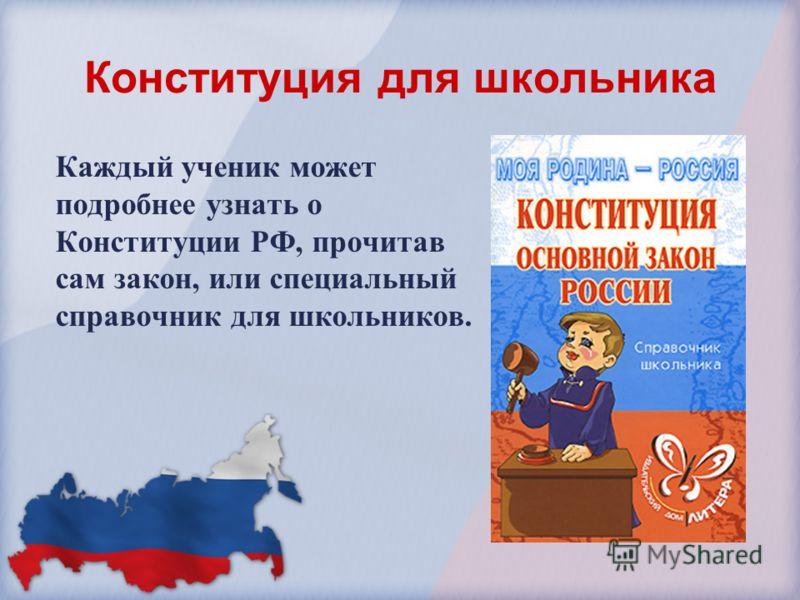 Конституция для школьника Каждый ученик может подробнее узнать о Конституции РФ, прочитав сам закон, или специальный справочник для школьников.