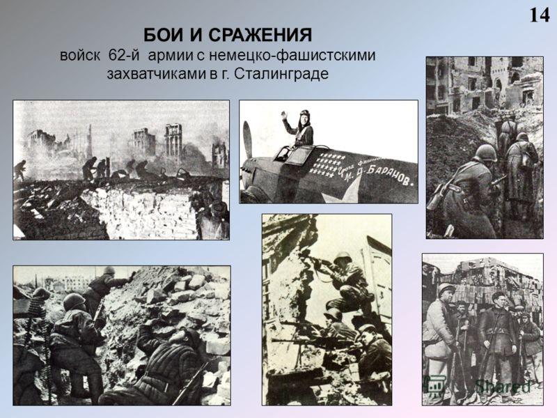 14 БОИ И СРАЖЕНИЯ войск 62-й армии с немецко-фашистскими захватчиками в г. Сталинграде
