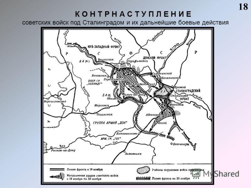 К О Н Т Р Н А С Т У П Л Е Н И Е советских войск под Сталинградом и их дальнейшие боевые действия 18