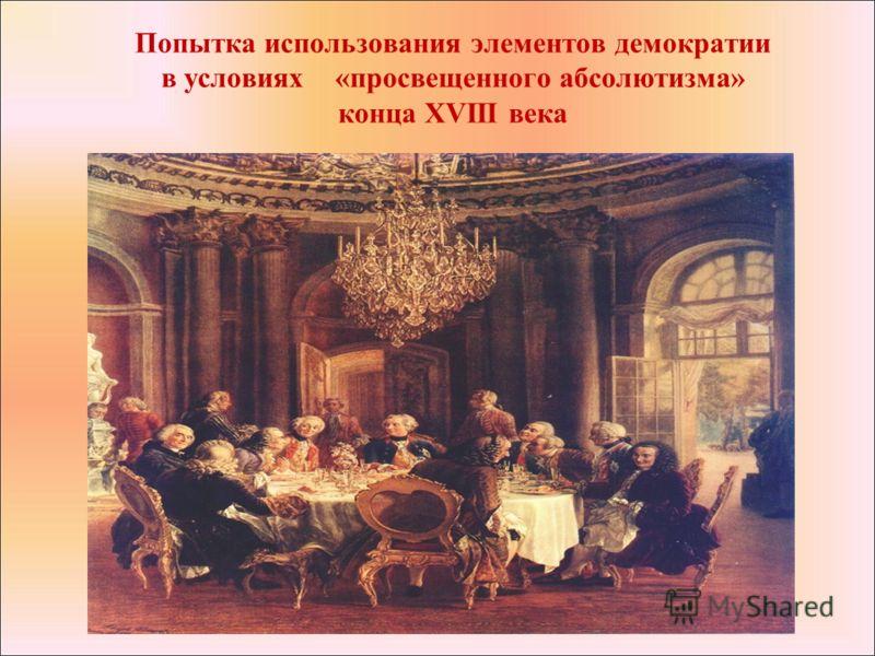 Попытка использования элементов демократии в условиях «просвещенного абсолютизма» конца XVIII века