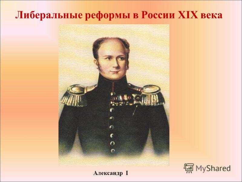Либеральные реформы в России XIX века Александр I