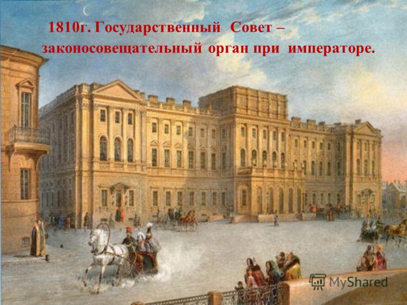 1810г. Государственный Совет – законосовещательный орган при императоре.