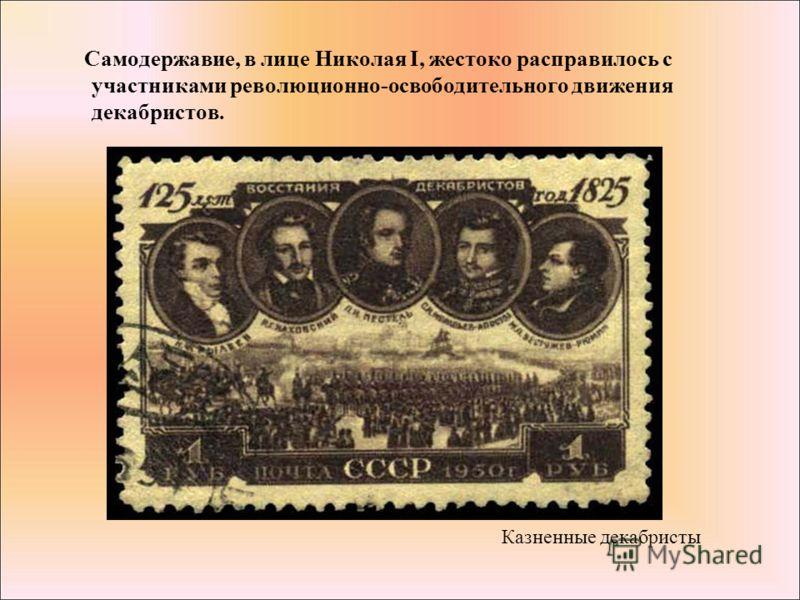 Самодержавие, в лице Николая I, жестоко расправилось с участниками революционно-освободительного движения декабристов. Казненные декабристы
