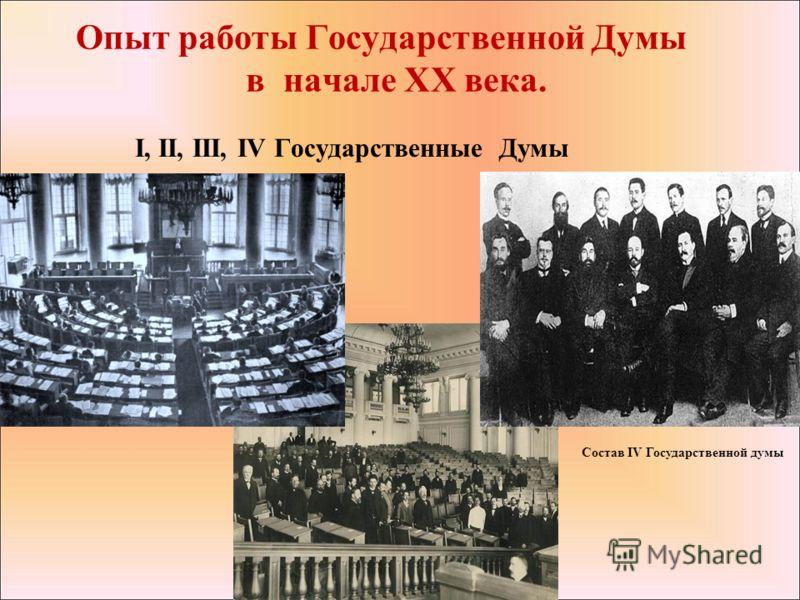 Опыт работы Государственной Думы в начале XX века. I, II, III, IV Государственные Думы Состав IV Государственной думы