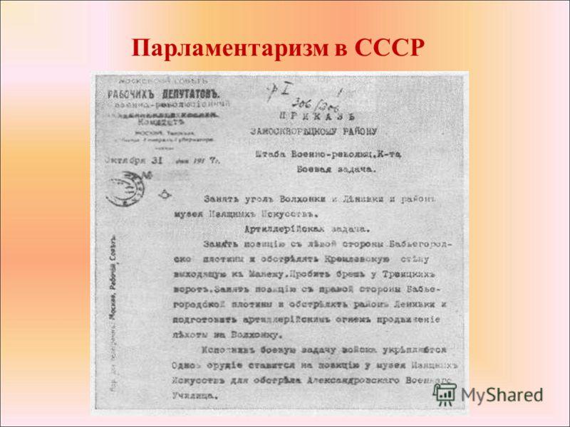 Парламентаризм в СССР