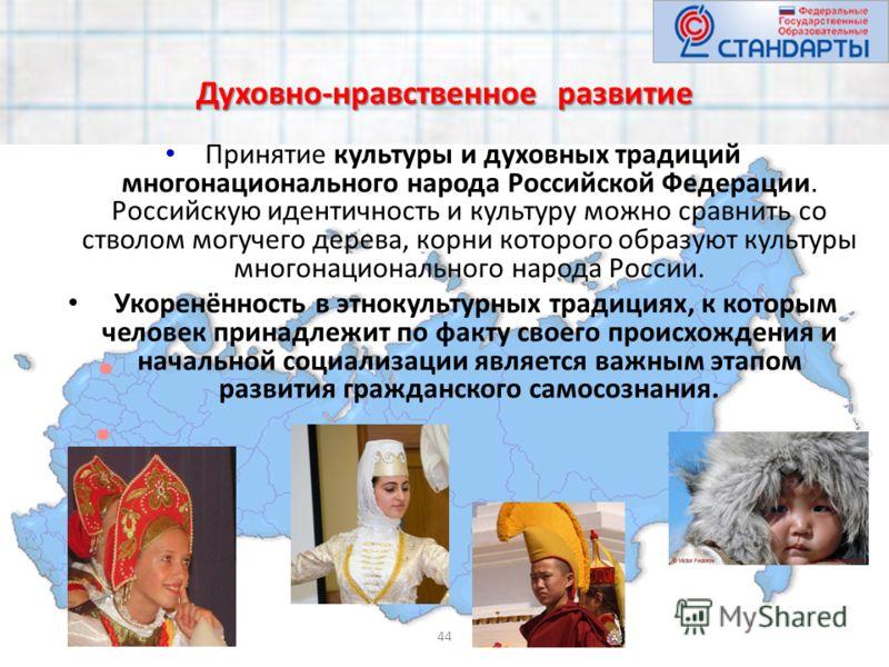 Духовно-нравственное развитие Принятие культуры и духовных традиций многонационального народа Российской Федерации. Российскую идентичность и культуру можно сравнить со стволом могучего дерева, корни которого образуют культуры многонационального наро