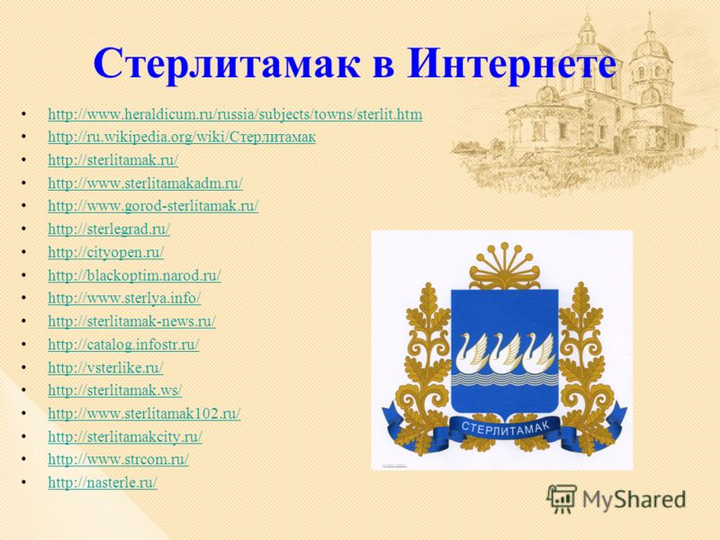 Стерлитамак в Интернете http://www.heraldicum.ru/russia/subjects/towns/sterlit.htm http://ru.wikipedia.org/wiki/Стерлитамак http://sterlitamak.ru/ http://www.sterlitamakadm.ru/ http://www.gorod-sterlitamak.ru/ http://sterlegrad.ru/ http://cityopen.ru