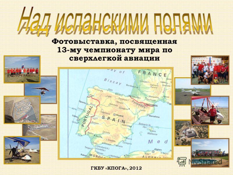 ГКБУ «КПОГА», 2012 Фотовыставка, посвященная 13-му чемпионату мира по сверхлегкой авиации