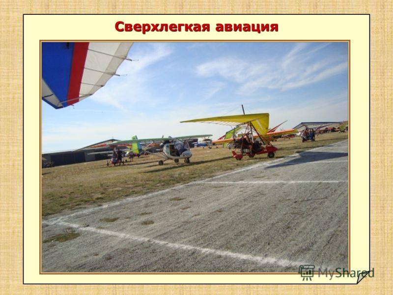 Сверхлегкая авиация