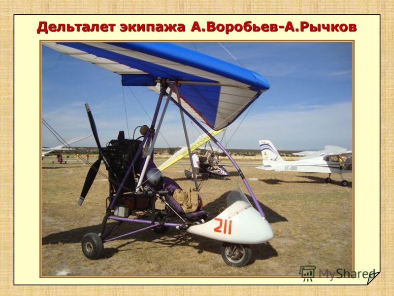 Дельталет экипажа А.Воробьев-А.Рычков