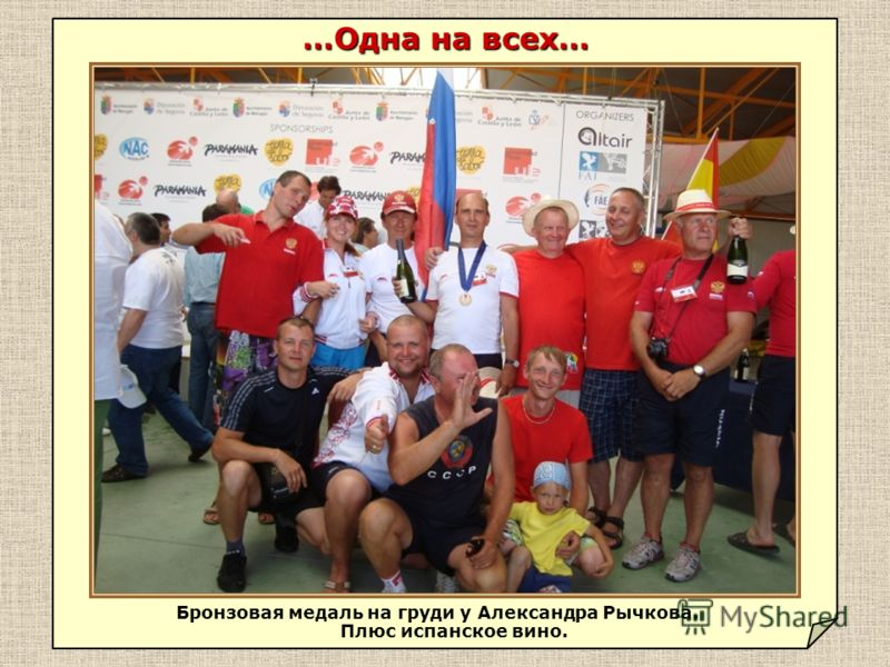 …Одна на всех… Бронзовая медаль на груди у Александра Рычкова. Плюс испанское вино.