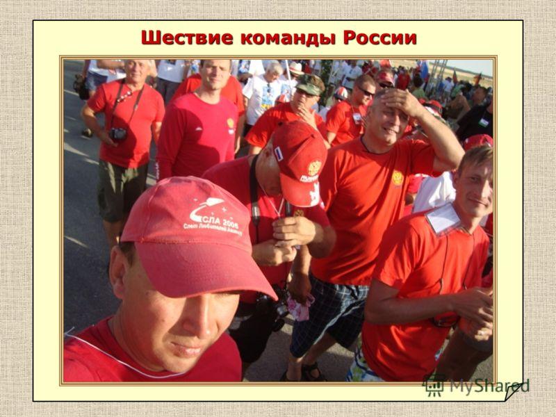 Шествие команды России
