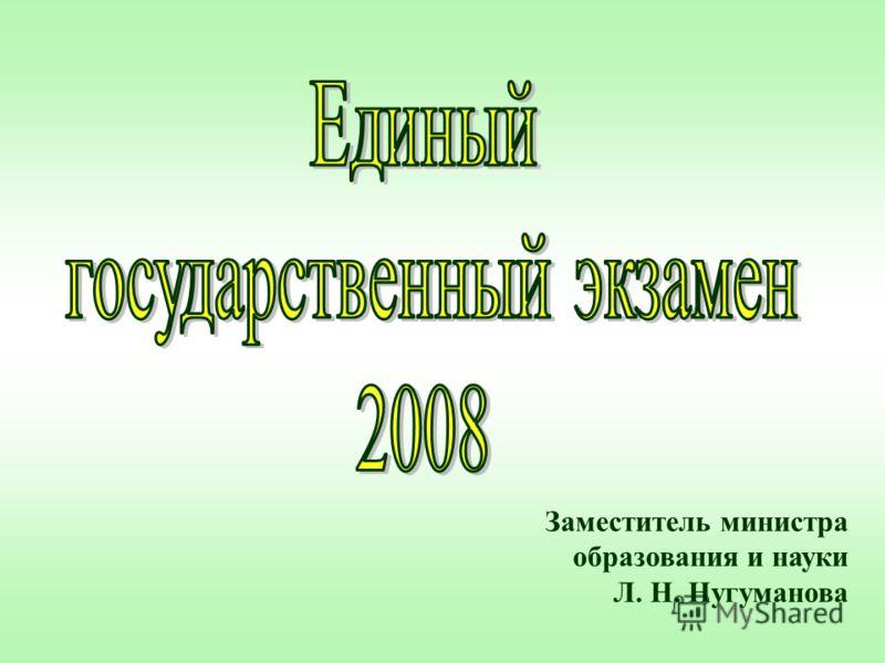 Заместитель министра образования и науки Л. Н. Нугуманова