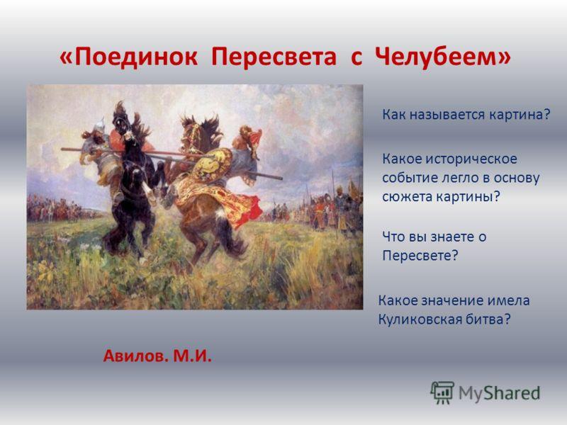 «Поединок Пересвета с Челубеем» Авилов. М.И. Какое историческое событие легло в основу сюжета картины? Как называется картина? Что вы знаете о Пересвете? Какое значение имела Куликовская битва?