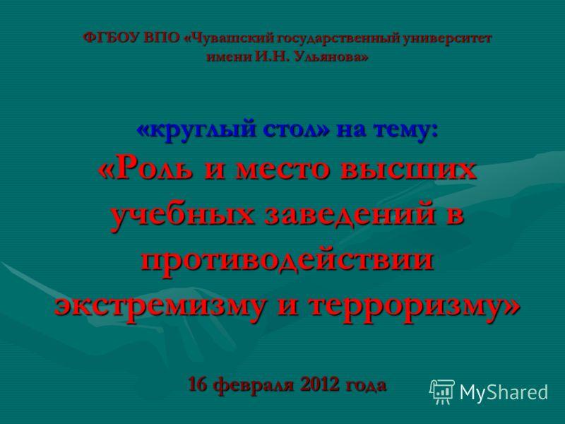 Государственный университет имени и н