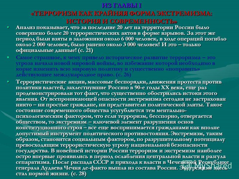 Анализ показывает, что за последние 20 лет на территории России было совершено более 20 террористических актов в форме взрывов. За этот же период были взяты в заложники около 6 000 человек, в ходе операций погибло около 2 000 человек, было ранено око