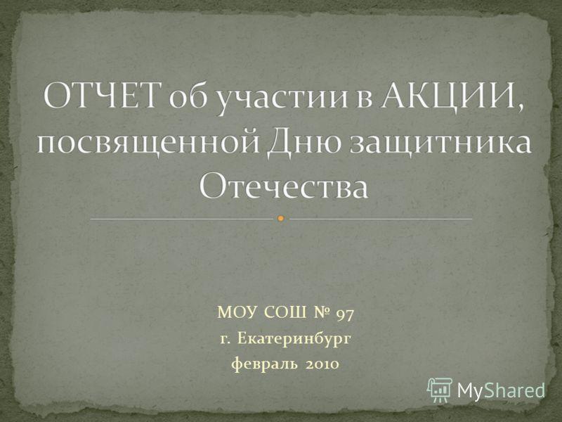 МОУ СОШ 97 г. Екатеринбург февраль 2010