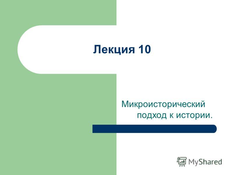 Лекция 10 Микроисторический подход к истории.