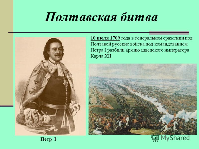 10 июля 1709 года в генеральном сражении под Полтавой русские войска под командованием Петра I разбили армию шведского императора Карла XII. Петр I Полтавская битва