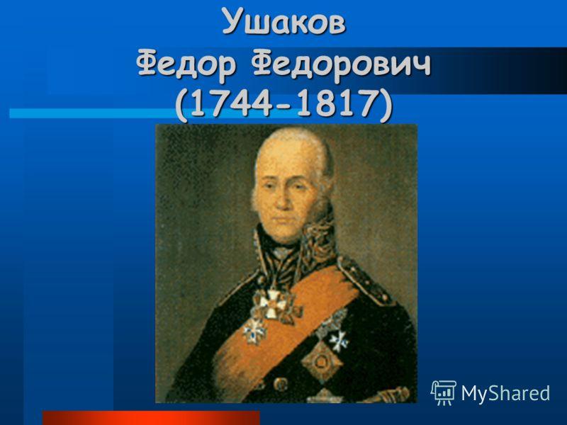 Ушаков Федор Федорович (1744-1817)