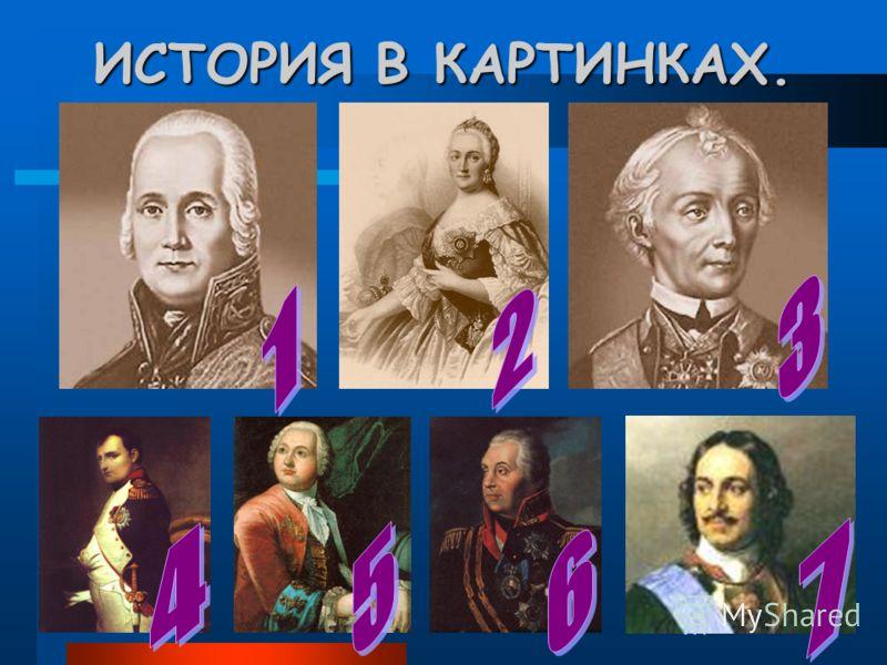 ИСТОРИЯ В КАРТИНКАХ.