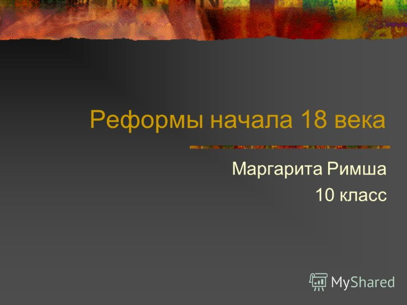 Реформы начала 18 века Маргарита Римша 10 класс