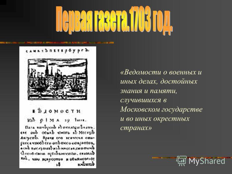 «Ведомости о военных и иных делах, достойных знания и памяти, случившихся в Московском государстве и во иных окрестных странах»