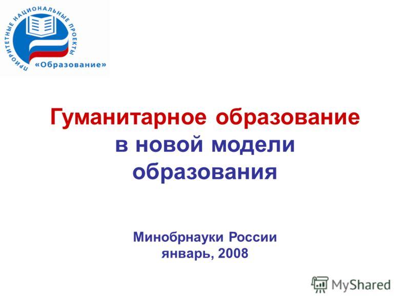 Гуманитарное образование в новой модели образования Минобрнауки России январь, 2008