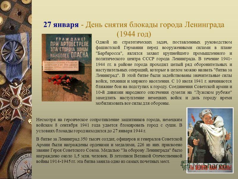 27 января - День снятия блокады города Ленинграда (1944 год) Одной из стратегических задач, поставленных руководством фашистской Германии перед вооруженными силами в плане