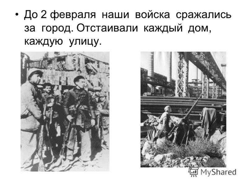 Ранним утром 19 ноября 1942 года залпы многих тысяч орудий возвестили о начале наступления советских войск под Сталинградом.