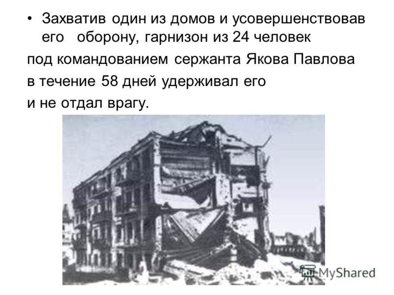 До 2 февраля наши войска сражались за город. Отстаивали каждый дом, каждую улицу.