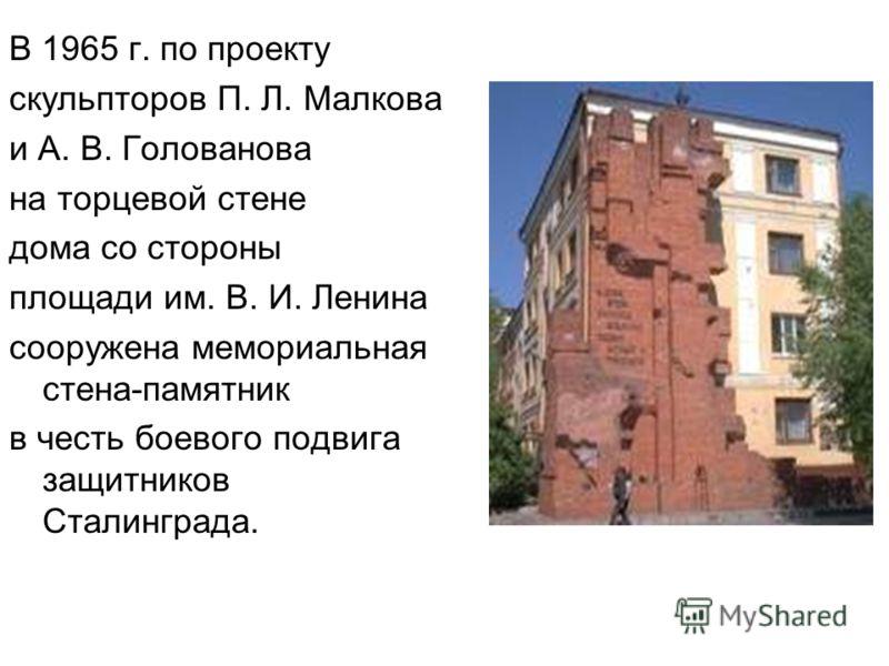 Захватив один из домов и усовершенствовав его оборону, гарнизон из 24 человек под командованием сержанта Якова Павлова в течение 58 дней удерживал его и не отдал врагу.