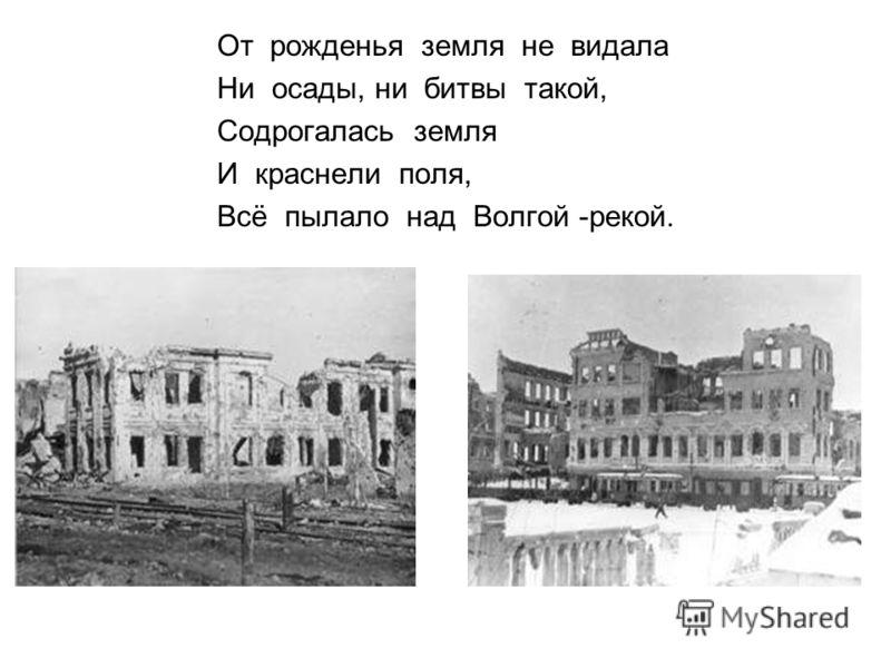 В 1965 г. по проекту скульпторов П. Л. Малкова и А. В. Голованова на торцевой стене дома со стороны площади им. В. И. Ленина сооружена мемориальная стена-памятник в честь боевого подвига защитников Сталинграда.