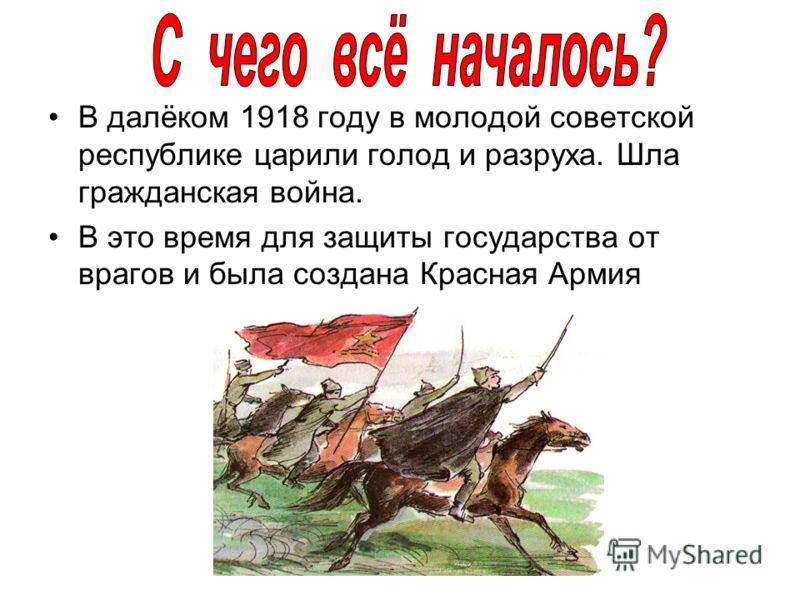 Когда-то много лет назад Вот этот шлем носил солдат, Был верною защитой всем Солдатский краснозвёздный шлем. Он и сейчас, как красный щит, Ребят российских защитит!