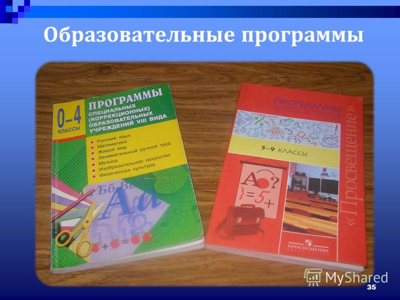 35 Образовательные программы