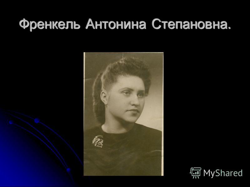 Френкель Антонина Степановна.