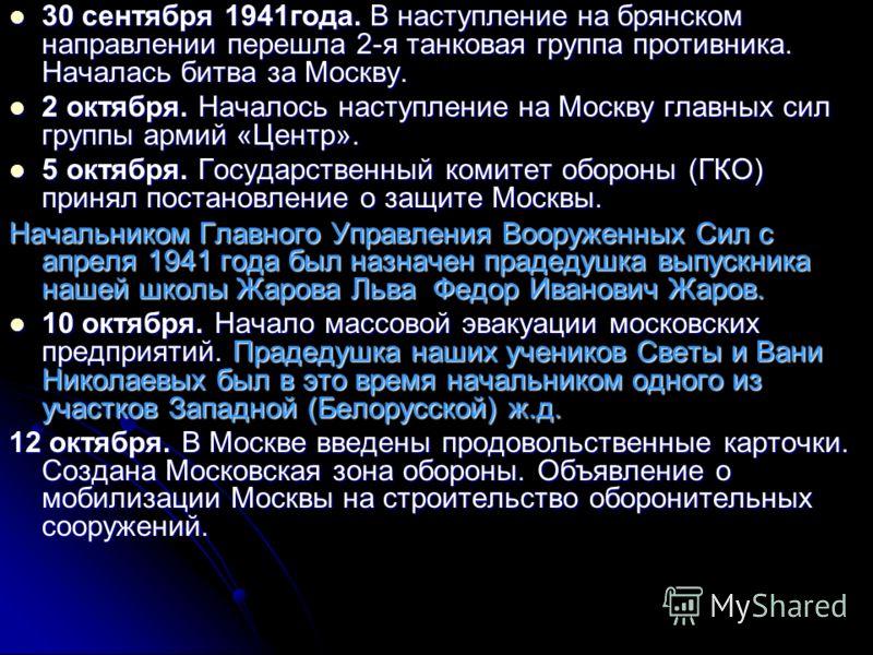 30 сентября 1941года. В наступление на брянском направлении перешла 2-я танковая группа противника. Началась битва за Москву. 30 сентября 1941года. В наступление на брянском направлении перешла 2-я танковая группа противника. Началась битва за Москву
