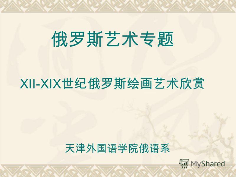 XII-XIX