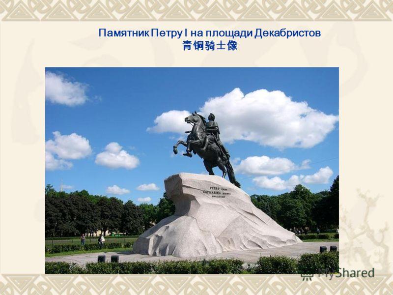 Памятник Петру I на площади Декабристов