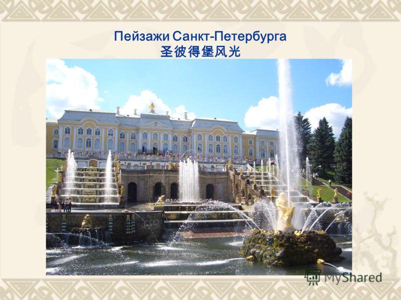Пейзажи Санкт-Петербурга