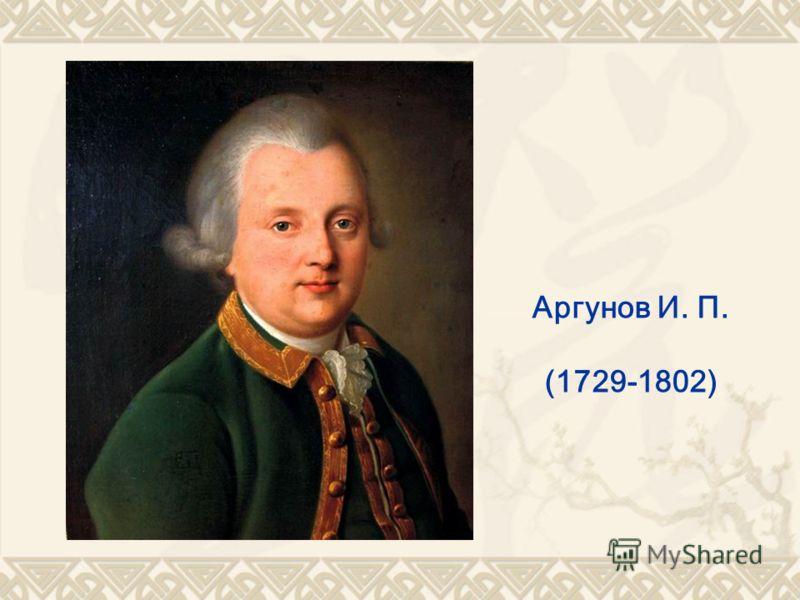 Аргунов И. П. (1729-1802)