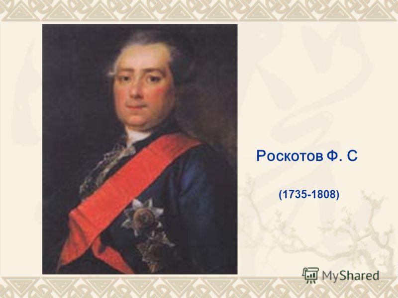 Роскотов Ф. С (1735-1808)