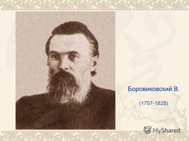 Боровиковский В. (1757-1825)