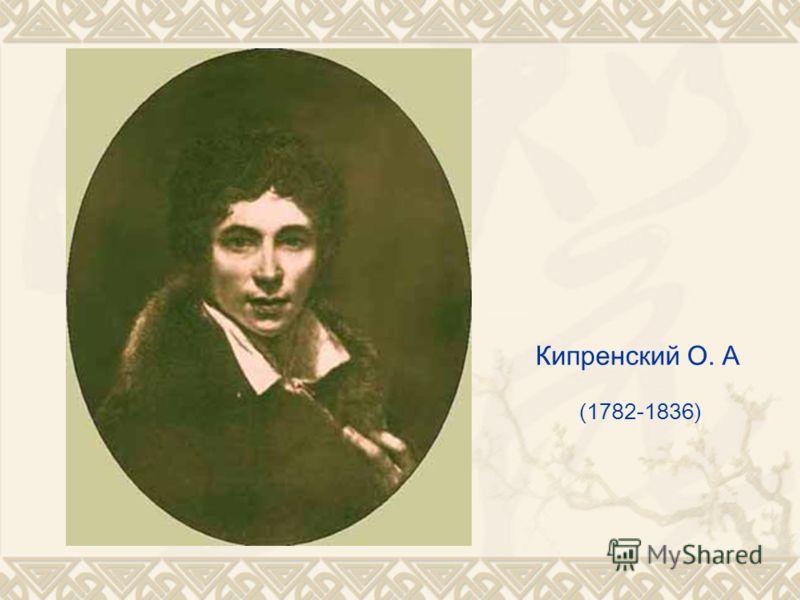 Кипренский О. А (1782-1836)